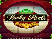 Lucky Reels - игровой автомат с высоким процентом выплат