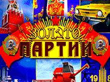 Игровой автомат Золото Партии – играть бесплатно в GMSlots Deluxe